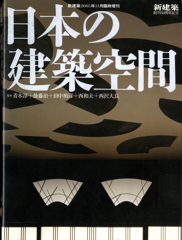 新建築 2005年11月臨時増刊 日本の建築空間