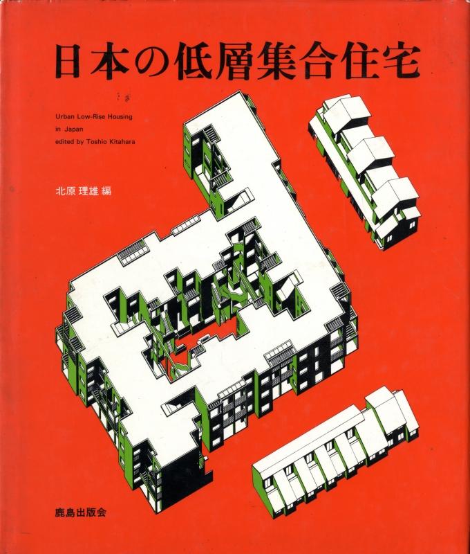 日本の低層集合住宅
