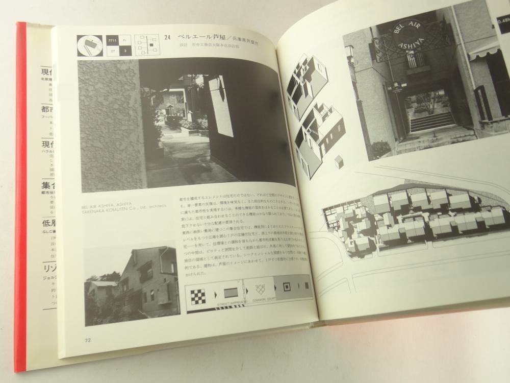 日本の低層集合住宅1