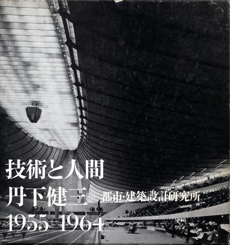 技術と人間 丹下健三+都市・建築設計研究所 1955-1964