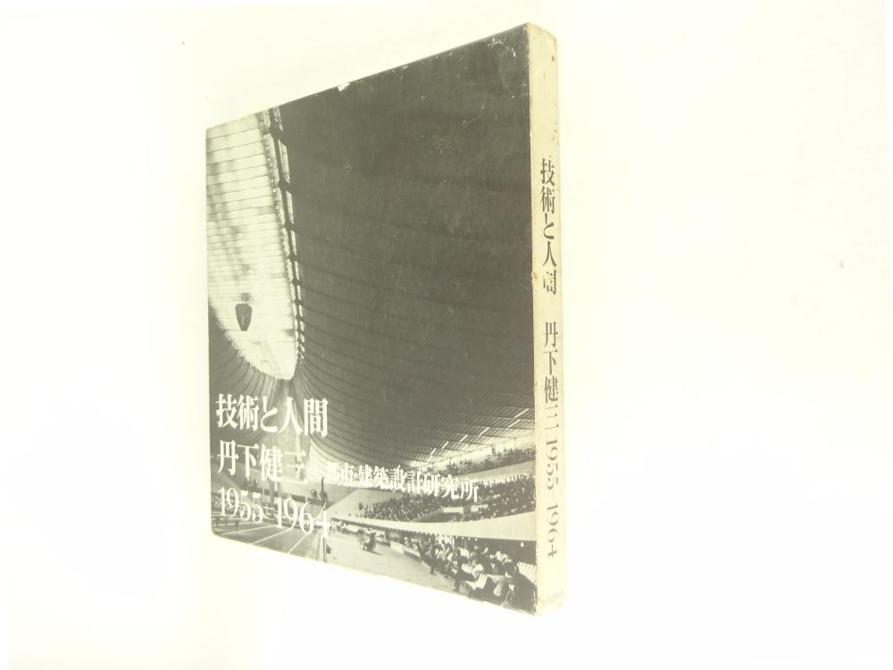 技術と人間 丹下健三+都市・建築設計研究所 1955-19641