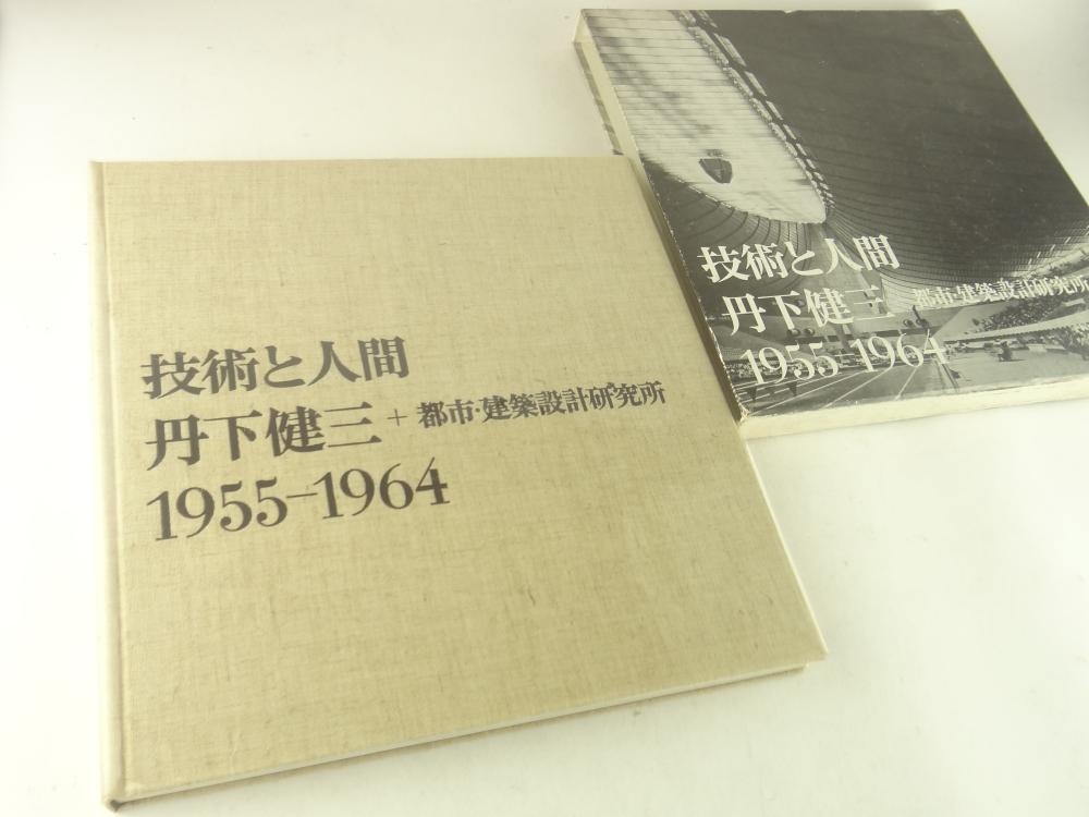 技術と人間 丹下健三+都市・建築設計研究所 1955-19642