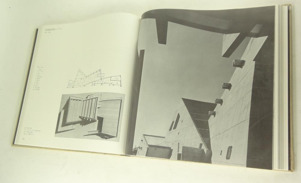技術と人間 丹下健三+都市・建築設計研究所 1955-19643