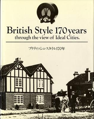 ブリティッシュ・スタイル170年: 理想都市の肖像にみるイギリスのインテリア、建築、都市計画展