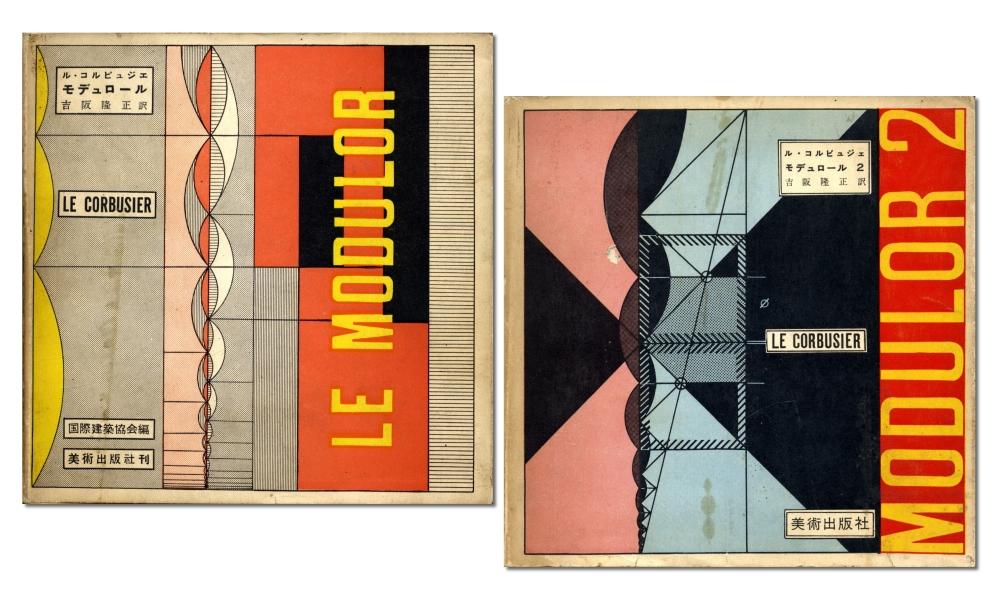モデュロール 日本版 全2巻 揃い セット