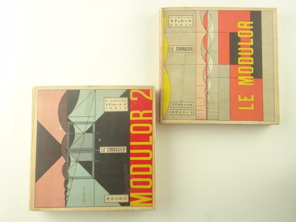 モデュロール 日本版 全2巻 揃い セット1