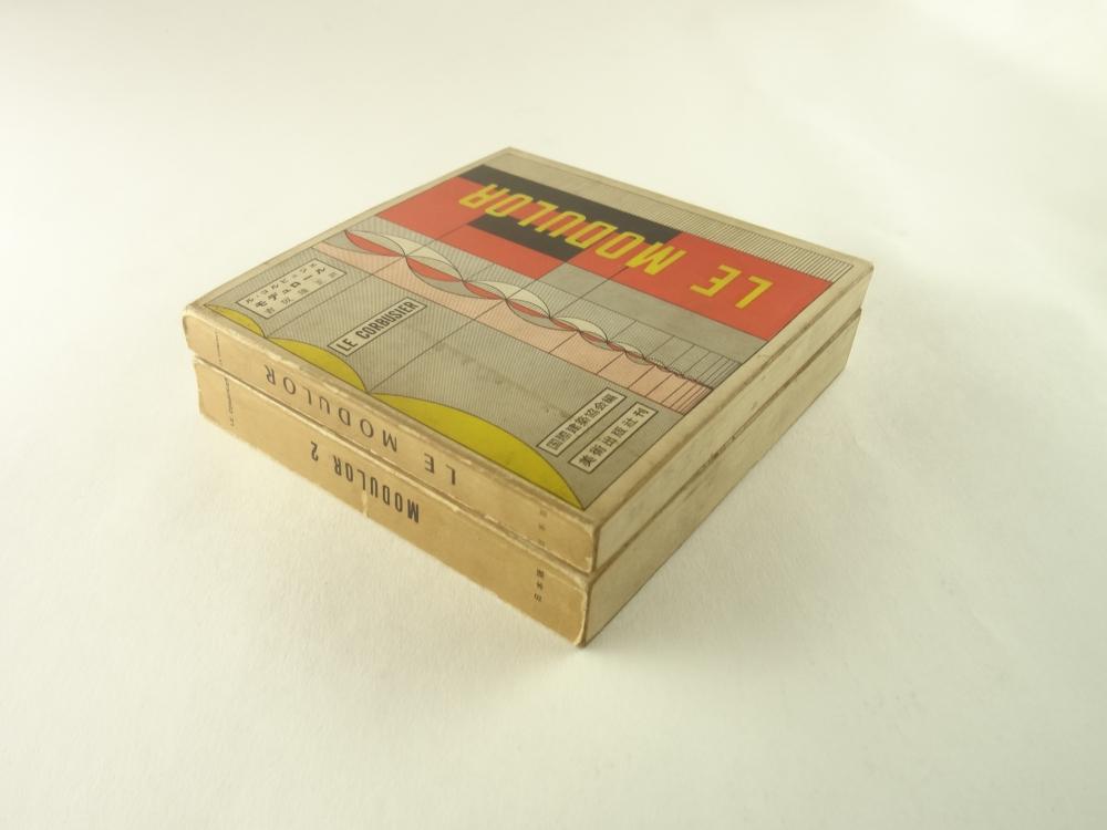 モデュロール 日本版 全2巻 揃い セット2