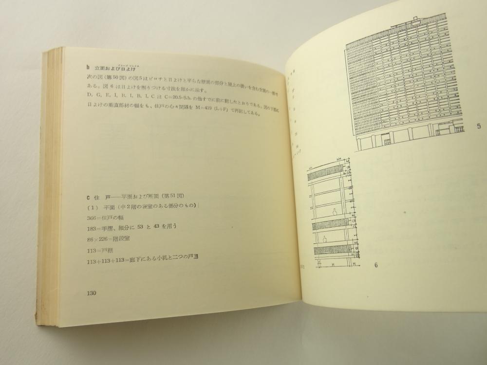 モデュロール 日本版 全2巻 揃い セット4