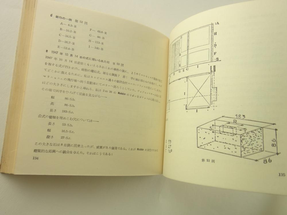 モデュロール 日本版 全2巻 揃い セット5