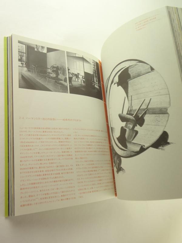 イームズ・デザイン展 Eames Design: Charles & Ray Eames1