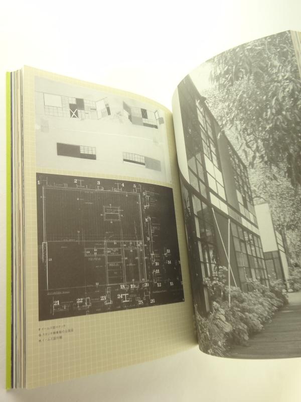 イームズ・デザイン展 Eames Design: Charles & Ray Eames2