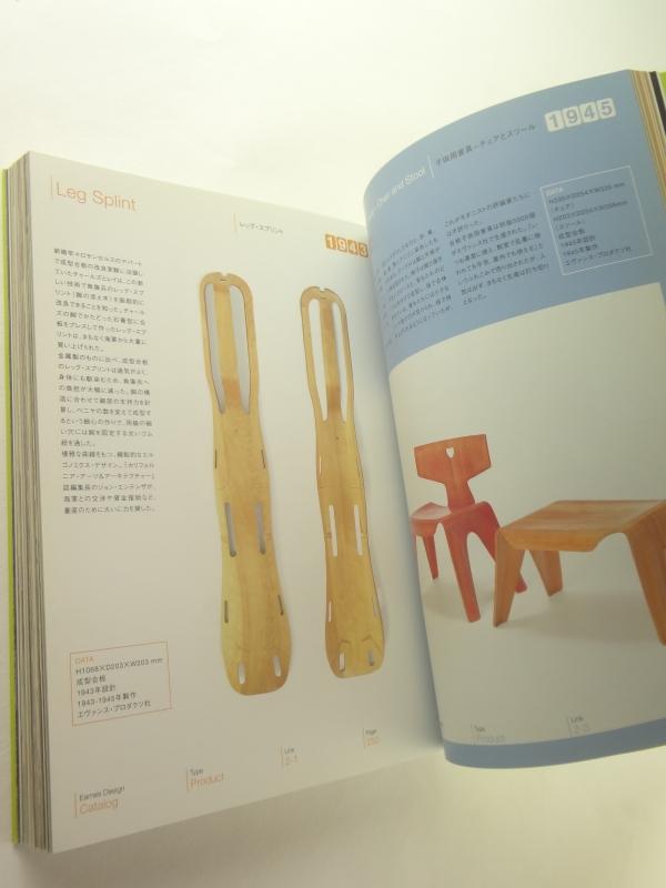 イームズ・デザイン展 Eames Design: Charles & Ray Eames5