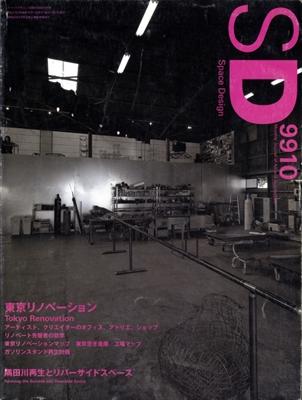 SD 9910 第421号 東京リノベーション