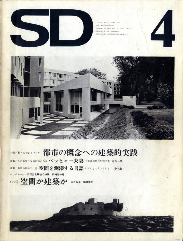 SD 7304 第103号 続・なぜジョゴラか 都市の概念への建築的実践