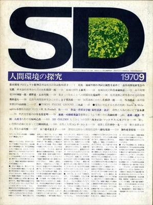 SD 7009 第71号 地域空間の共同主観性を索めて: 品川再開発研究会の実践