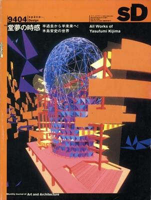 SD 9404 第355号 堂夢の時感 半過去から半未来へ: 木島安史の世界