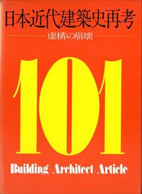 日本近代建築史再考-虚構の崩壊- (上製版)