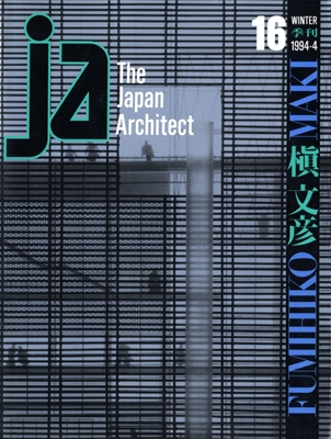 JA: The Japan Architect #16 1994年冬号 槇文彦