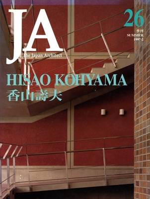 JA: The Japan Architect #26 1997年夏号 香山壽夫