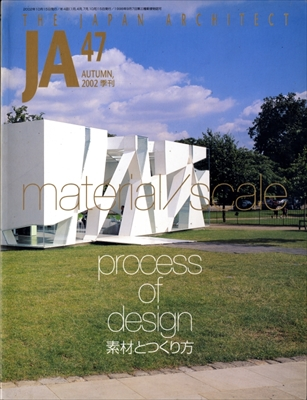 JA: The Japan Architect #47 2002年秋号 material/scale, process of design 素材とつくり方
