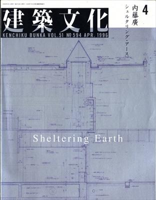 建築文化 #594 1996年4月号 内藤廣 シェルタリング・アース