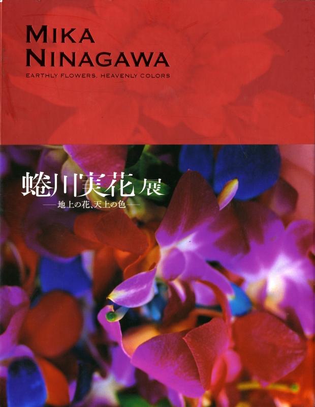 蜷川実花展-地上の花、天井の色-