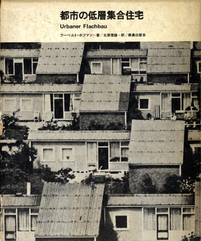 都市の低層集合住宅