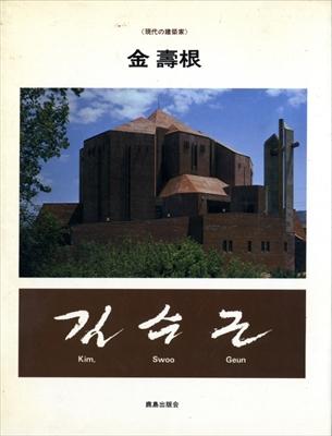 金壽根 (現代の建築家)