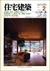 住宅建築 第107号 1984年2月号 住宅13題