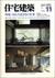 住宅建築 第104号 1983年11月号 M&N設計室の仕事