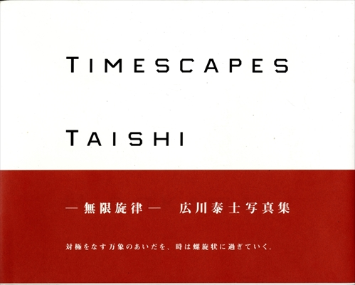 広川泰士写真集 Timescapes-無限旋律-