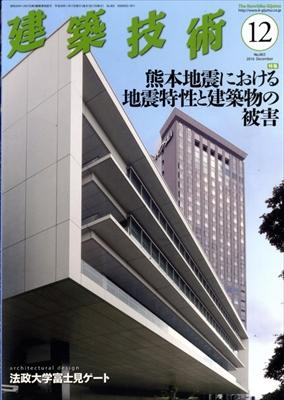 建築技術 2016年12月号 #803 熊本地震における地震特性と建築物の被害