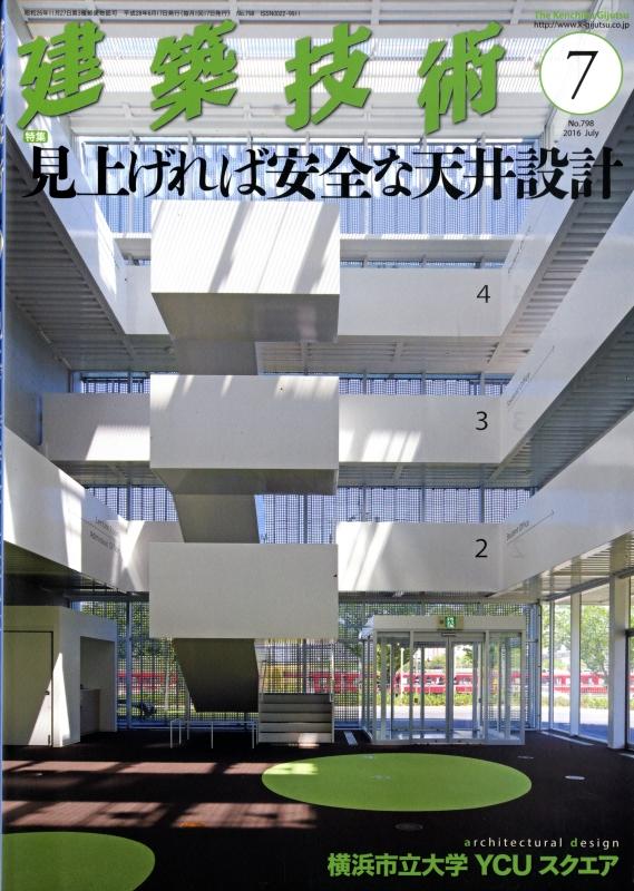 建築技術 2016年7月号 #798 見上げれば安全な天井設計