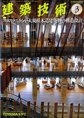 建築技術 2016年3月号 #794 スラスラできる中大規模木造建築物の構造設計
