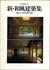 新・和風建築集-多様化する現代和風の感性 - 住宅建築別冊 36