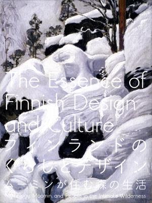 フィンランドのくらしとデザイン-ムーミンが住む森の生活展