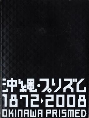 沖縄・プリズム 1872-2008
