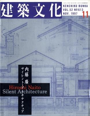 建築文化 #613 1997年11月号 内藤廣 サイレント・アーキテクチュア