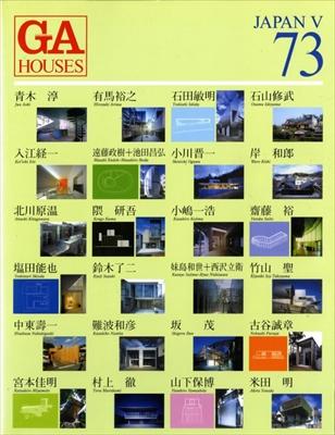 GA HOUSES 世界の住宅 73