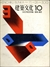 建築文化 #300 1971年10月号 建築と集団