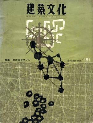 建築文化 #181 1961年11月号 都市のデザイン