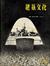 建築文化 #105 1955年8月号 建築の断層・1955