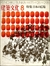 建築文化 #298 1971年8月号 日本の広場