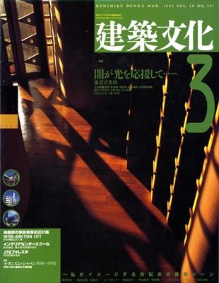 建築文化 #557 1993年3月号 闇が光を応援して…象設計集団