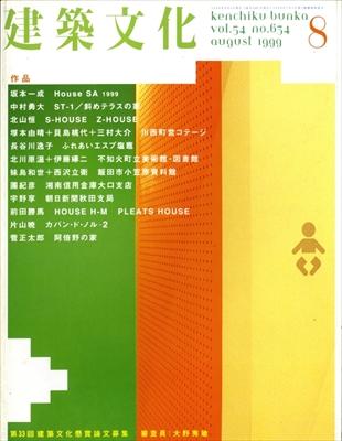 建築文化 #634 1999年8月号 House SA 1999-坂本一成, ほか
