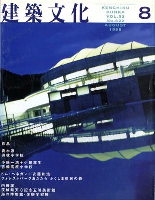 建築文化 #622 1998年8月号 2つの小学校