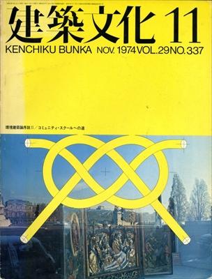建築文化 #337 1974年11月号 コミュニティ・スクールへの道