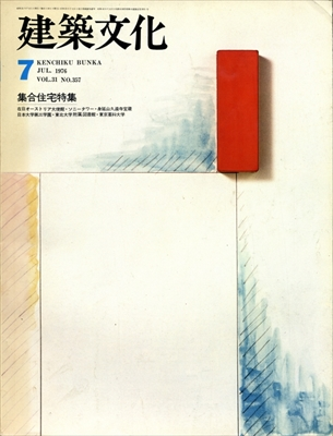 建築文化 #357 1976年7月号 集合住宅特集