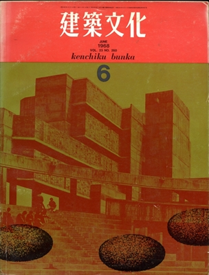 建築文化 #260 1968年6月号 M.ブロイヤーの近作,ほか