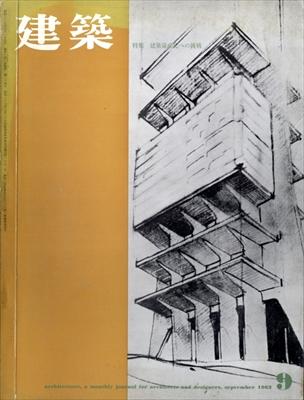 建築 #24 1962年9月号 建築量産化への挑戦